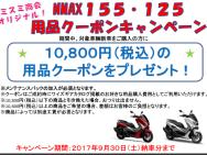 2017 nmax c