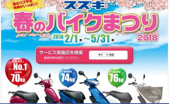 春のバイク祭り