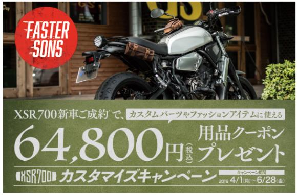 XSR700 CP
